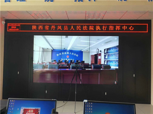 陝西丹鳳人民法院指揮中心