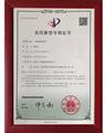 三本专利证书-粗糙度仪