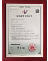 三本专利证书-复合式三坐标测量机