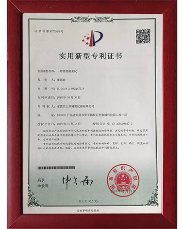 三本专利证书-圆度测量仪