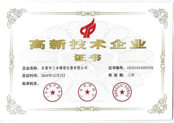 三本精密高新技术企业证书