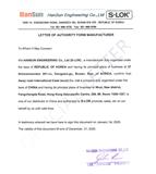 2020年S-LOK代理证