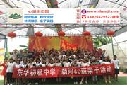 东华中学朝阳40班相约心湖生态园举行深圳农家乐拓展及野炊做饭