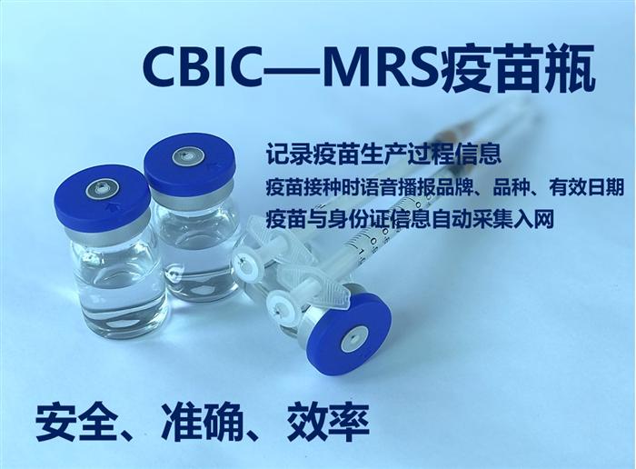 CBIC—MRS疫苗瓶