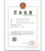 劲豹机电公司营业执照