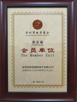 深圳市銳帝國際電子有限公司聲譽證書