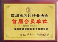 深圳市芯片行業協會