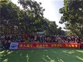 深圳维珍妮百余人乐水山庄团建游戏菜园摘菜农家乐野炊活动
