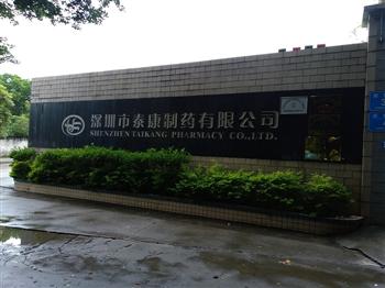 深圳市泰康制药有限公司实验室通风工程胜利完工