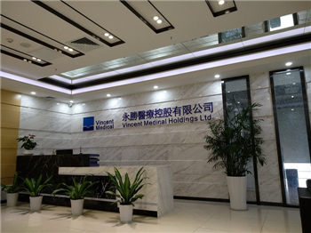 东莞永胜医疗控股有限公司实验室工程胜利完工