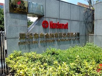 深圳市中金岭南科技有限公司实验室工程胜利完工