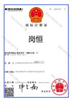 岗恒商标注册证书
