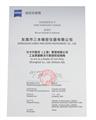2020-2021年蔡司工业测量解决方案授权代理证书