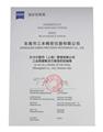 2020-2021年蔡司工业测量解决方案授权代理证书-spectrum三坐标测量机独家代理经销商