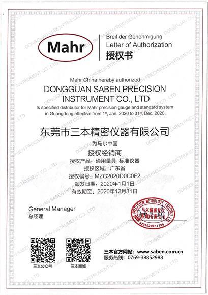 2020年德国马尔授权经销商代理证书