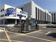 福海国际科技园