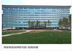 国家智能电网研究院-贴隔热膜