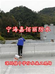 宁海县深圳中心实验楼防水施工现场