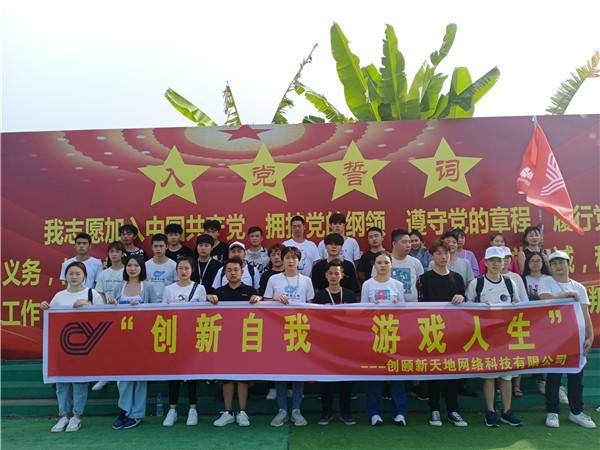 东莞新天地网络公司团建活动来到万荔团建场地举办活动
