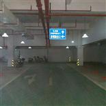 长沙市含浦大道某小区地下停车场工程
