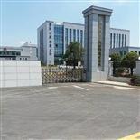 湖南省女子强制隔离**所交安工程