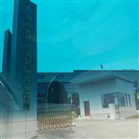 湖南省麓山强制隔离**所交安工程