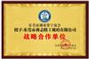 东莞市湖南常宁商会战略合作单位