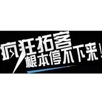 热烈祝贺万世巨集团携手新店皇岗克丽缇娜美容会所拓客成功!2017年,让我们一起并肩作战,共赢未来??!