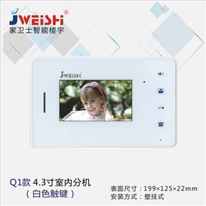 Q1款4.3寸室内分机