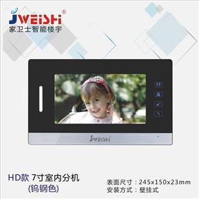 智能家居HD款7寸分机