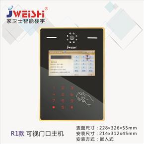数字社区R1款金色数字主机