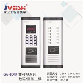 非可视门口机G6-ID款