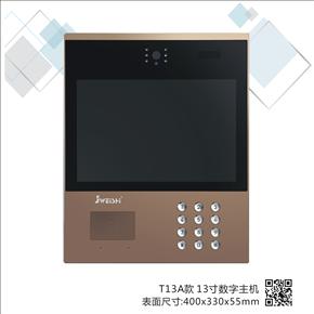T13A款13寸数字室外主机