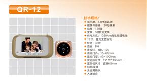 可视猫眼门铃QR-12款