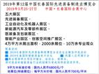 2019第12届长春国际先进装备制造业博览会