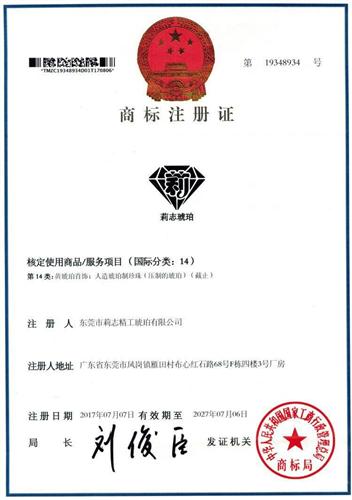 AG官网琥珀®商标证书
